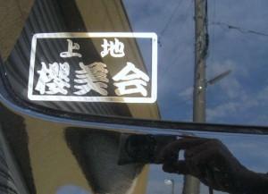 櫻美会 カーステッカー
